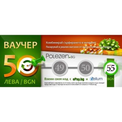 Електронен ваучер - 50